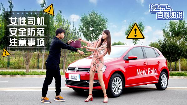 女性司机安全防范注意事项